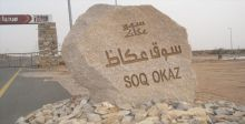 سوق عكاظ بجوائزه وانطلاقته الجديدة