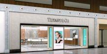 Tiffany & Co تتوسّع في أوروبا