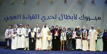 """حفل تكريم للفائزين في """"تحدي القراءة العربي"""""""