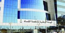 نزاهة تضبط العقود في السعودية