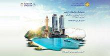 الطيران السعودي: وقفة موسميّة في إزمير