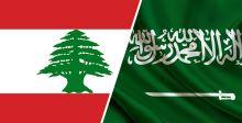 رأي السبّاق في العلاقات السعودية اللبنانية المتأرجحة