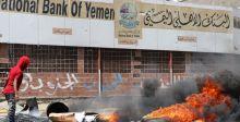 احتجاجات في اليمن على انهيار الريال