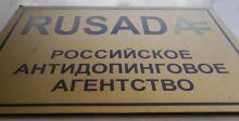 الوكالة العالمية لا تزال تشك بترويج الروس المنشطات