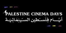 أيام فلسطين السينمائية محورها المخيمات واللاجئين