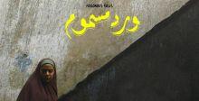"""فيلم """"ورد مسموم""""عن شقاء المدابغ المصرية"""