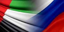 استثمارات مشتركة بين روسيا والامارات