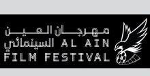مهرجان السينما للشباب في العين الاماراتية