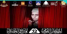جوائز المهرجان القومي للمسرح المصري ينتقي النجاحات