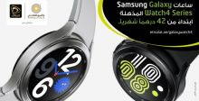 """""""اتصالات"""" تعلن توفر مجموعة ساعات Galaxy Watch4 الذكية"""