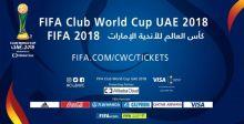 تذاكر كأس العالم للأندية الإمارات ٢٠١٨ أصبحت متاحةً للشراء