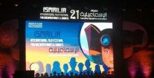 فيلم رمسيس رح فين بطل مهرجان الاسماعيلية