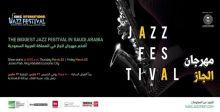 اضخم مهرجان للجاز في المملكة العربية السعودية