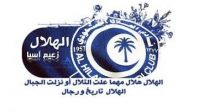 الهلال يتصدّر دوري كأس الامير فيصل