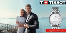 ساعة Tissot Everytime Swissmatic الطراز أوتوماتيكي