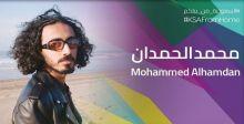 السعودية من بيتكم: محمد الحمدان