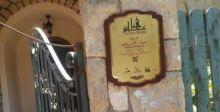 """هل تعرف ماذا يعني شعار""""عاش هنا"""" في مصر"""