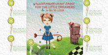 في الشارقة مهرجان السينما الأهم لأطفال وشباب الخليج