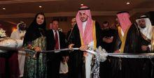 معرض صالون الساعات الراقية في جدة يفتتح من قبل سمو الأمير فيصل بن نواف بن عبد العزيز آل سعود