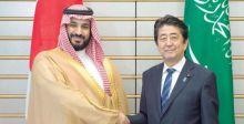 العلاقات المتينة بين السعودية واليابان