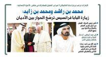 الامارات تستقبل البابا في زيارة تاريخية