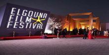 اعلان جوائز مهرجان الجونة السينمائي والسودان في الطليعة
