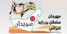 الأصالة في مهرجان سلطان بن زايد التراثي