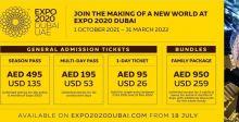 فرصة العمر لحضور الحفل الافتتاحي لإكسبو 2020 دبي