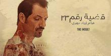 """أول فيلم لبناني ينافس على جوائز """"أوسكار"""""""