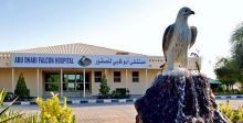 مستشفى أبو ظبي للصقور الأهم في العالم