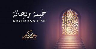 اكتشف كرم الضيافة العربية في خيمة ريحانة